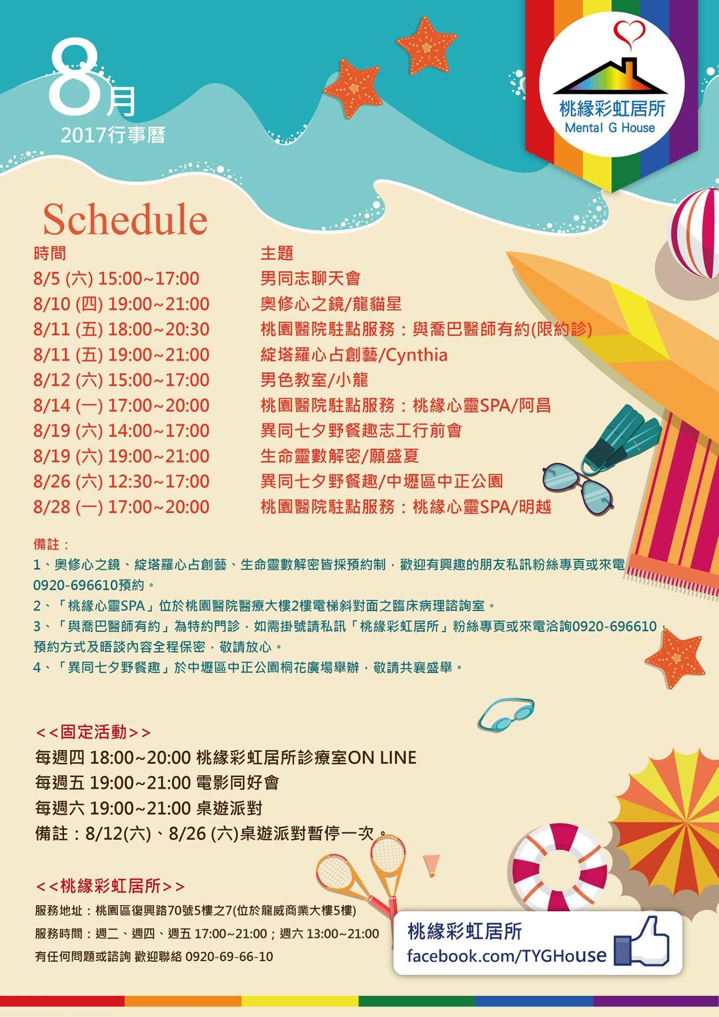 106年度桃緣彩虹居所8月份行事曆