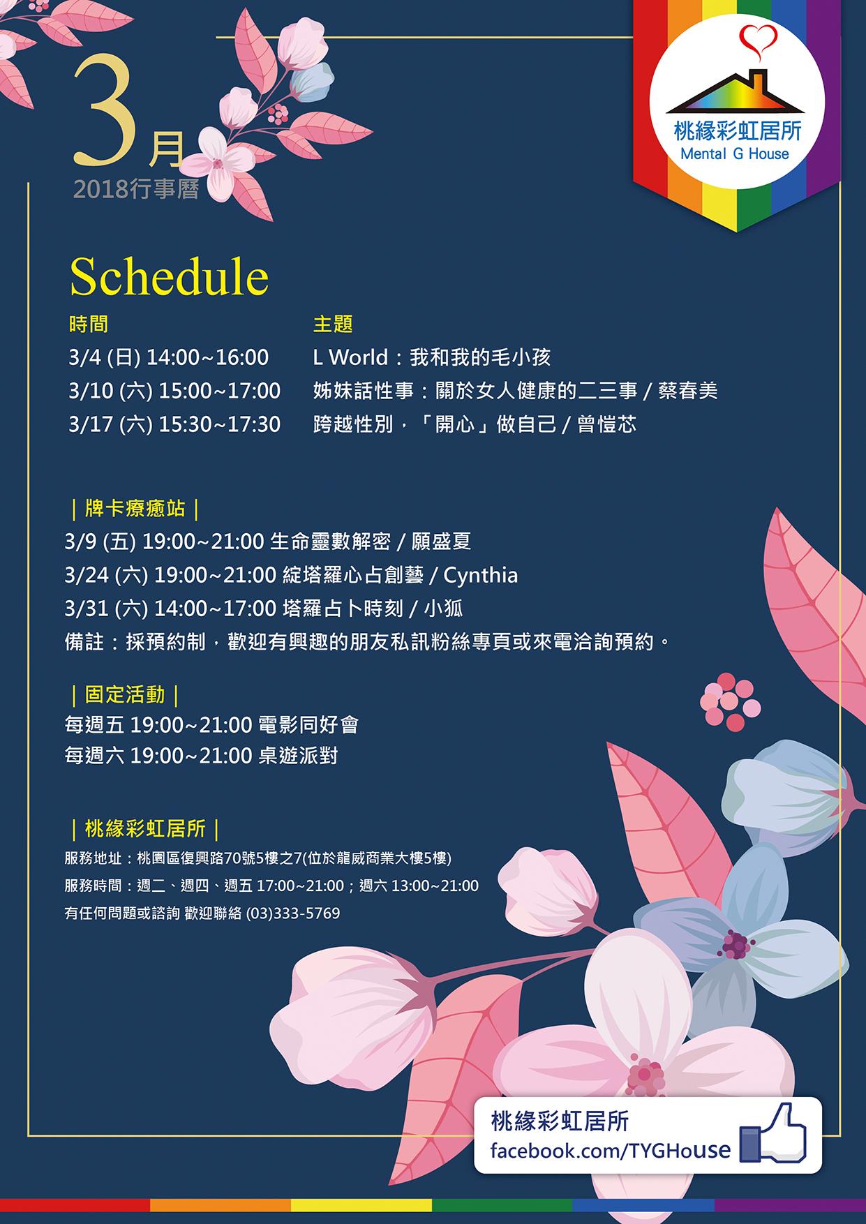 107年度桃緣彩虹居所3月份行事曆