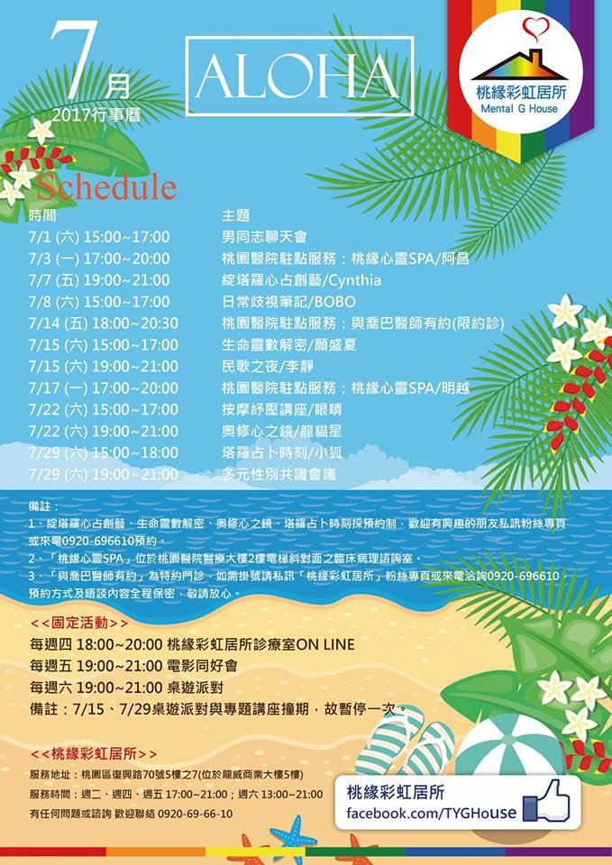 106年度桃緣彩虹居所7月份行事曆