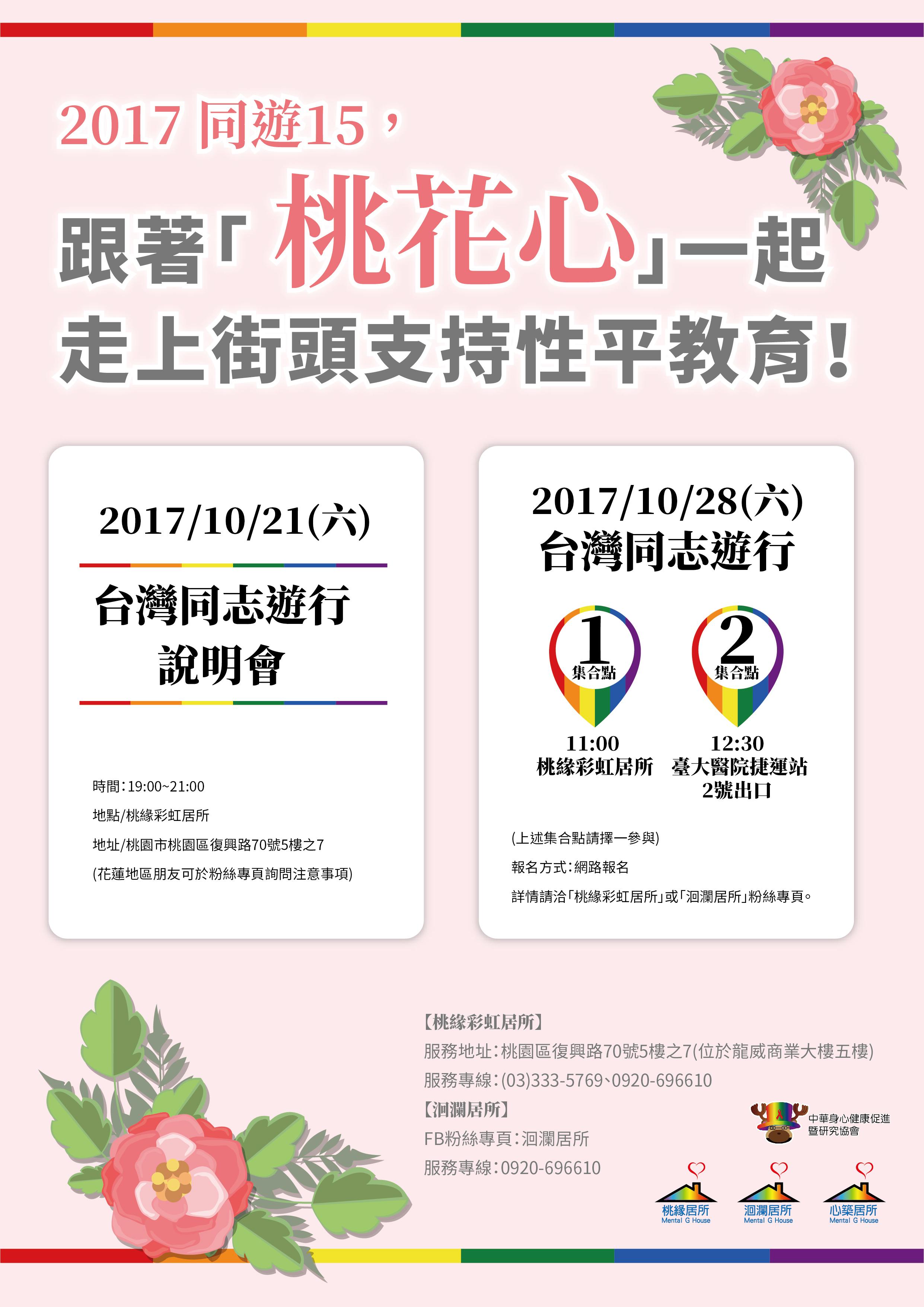 【活動揪團】同遊15,跟著「桃花心」一起走上街頭支持性平教育!