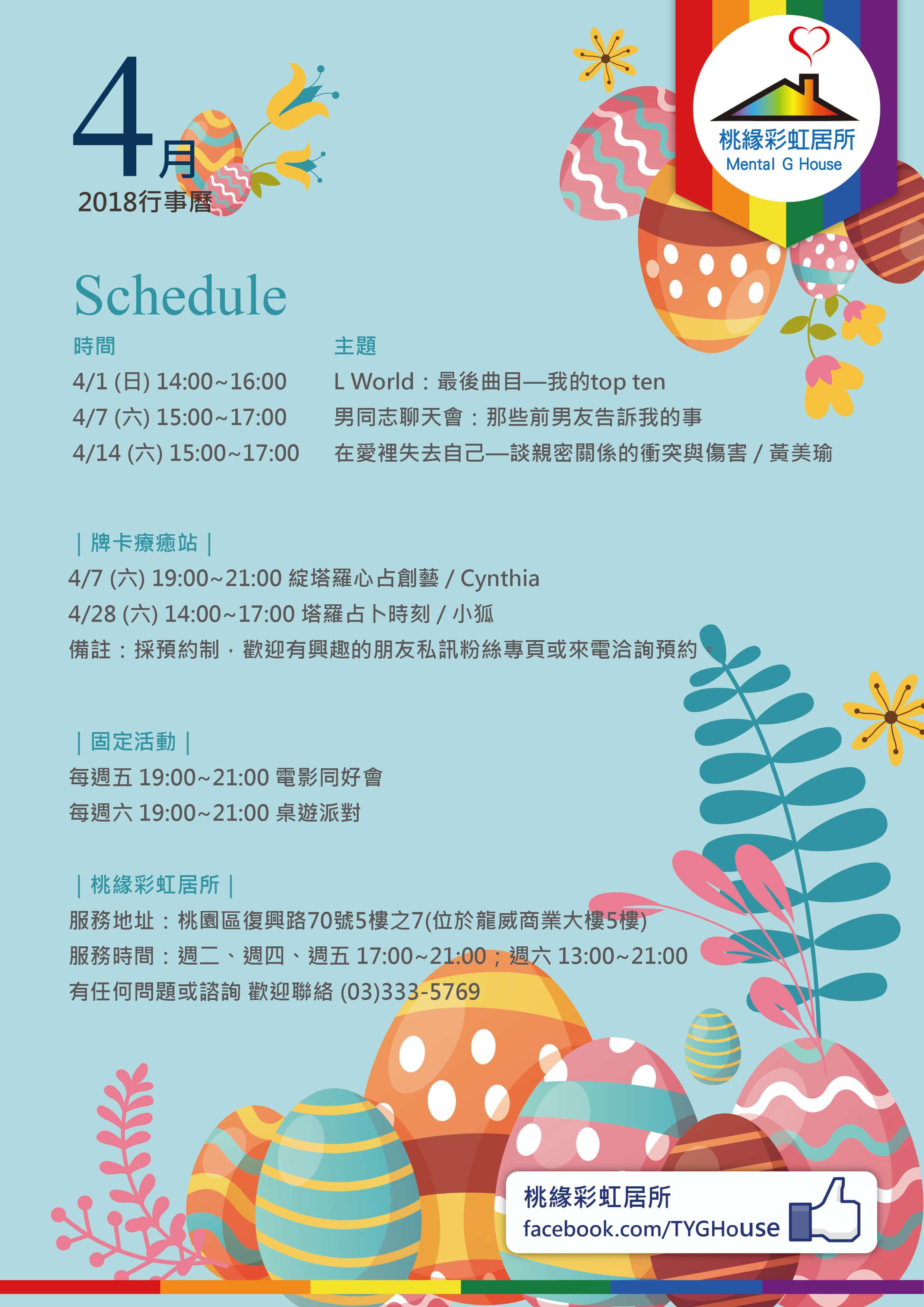 107年度桃緣彩虹居所4月份行事曆