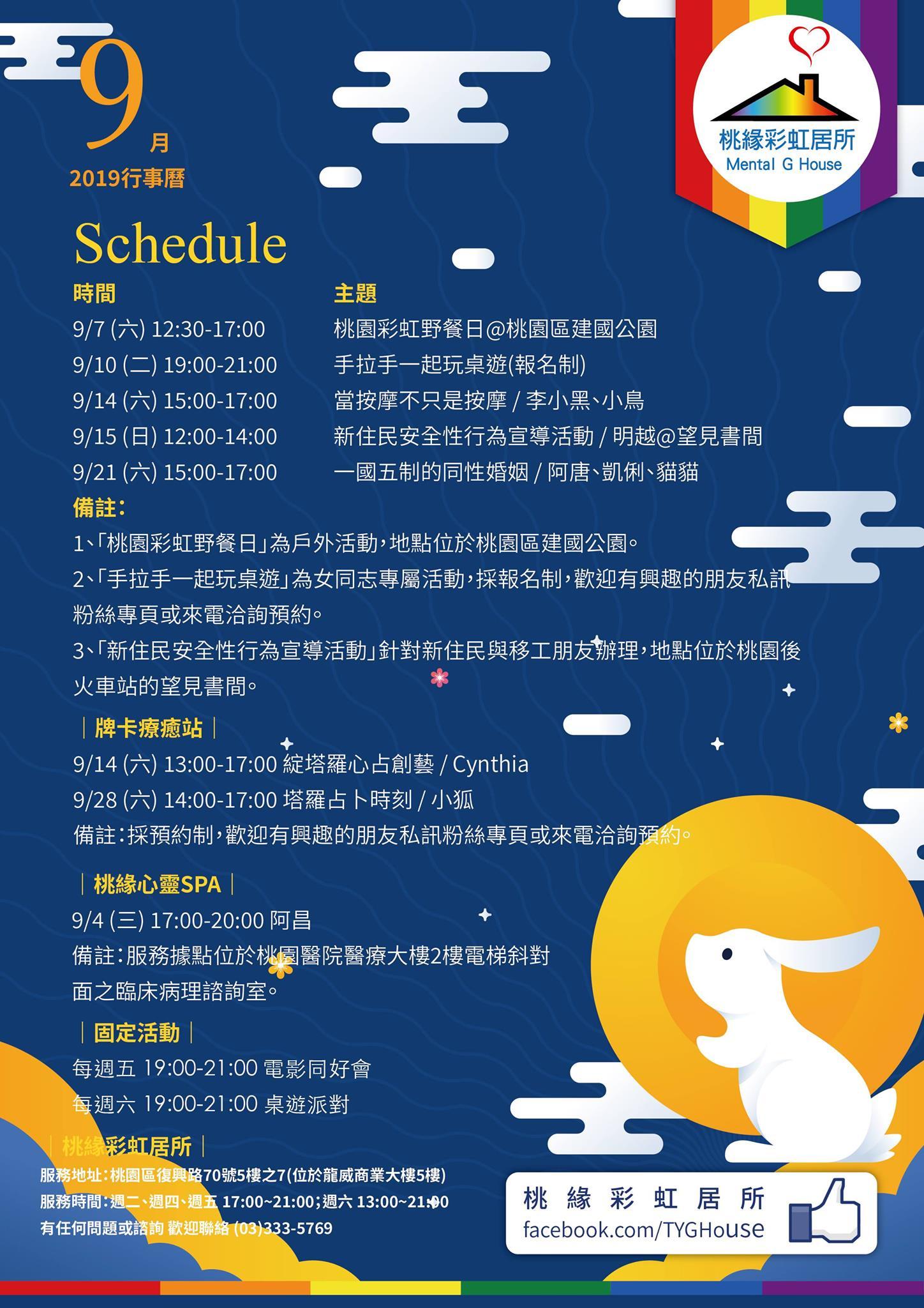 108年度桃緣彩虹居所9月份行事曆